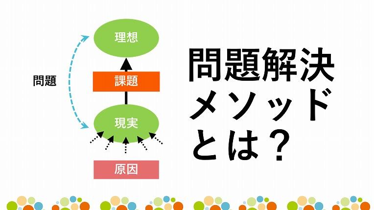 problem_solving_method1.jpg