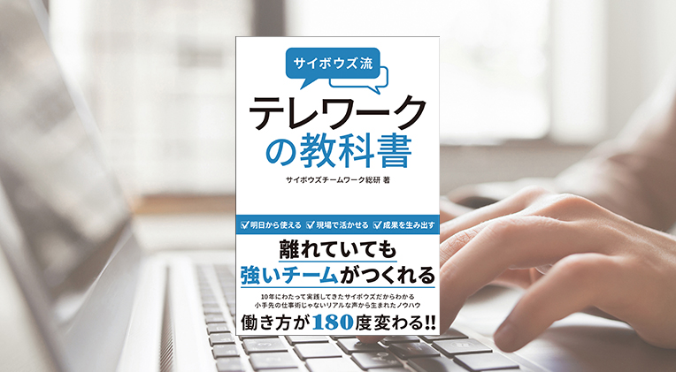 telework_book.jpg