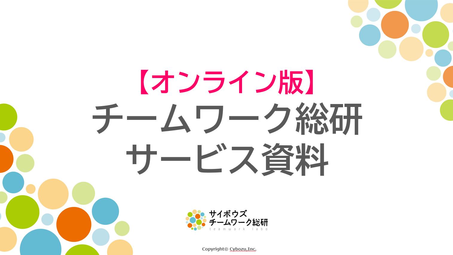 オンラインサービス紹介