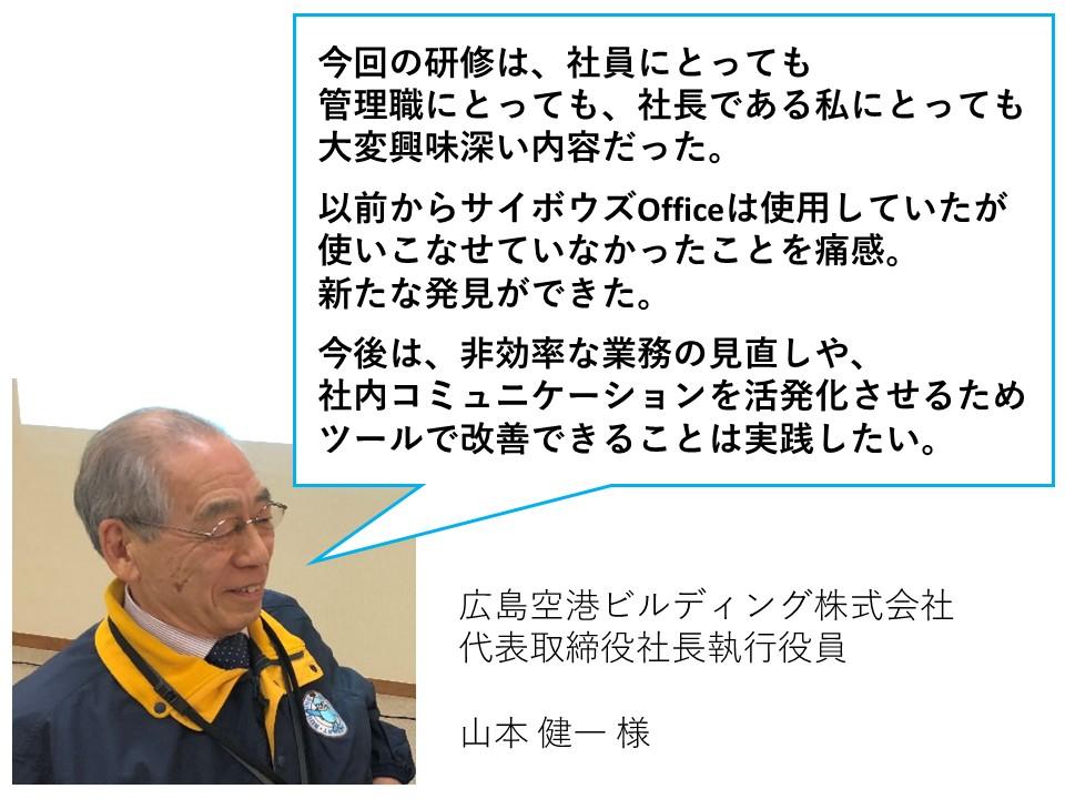 社長インタ画像.jpg